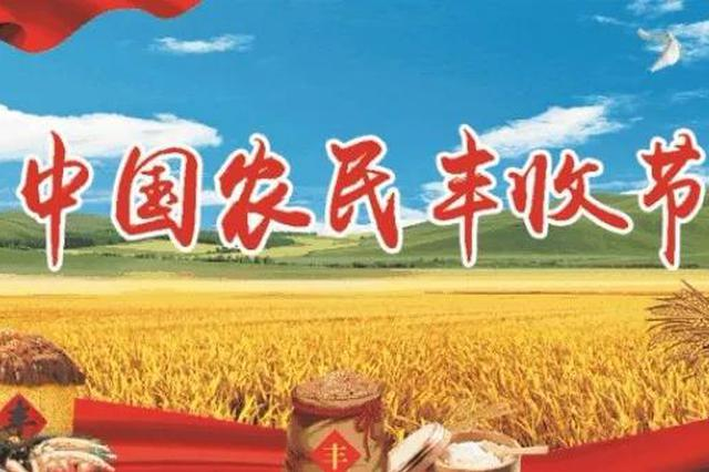 """首届""""中国农民丰收节"""" 天津这些人免费游蓟州"""