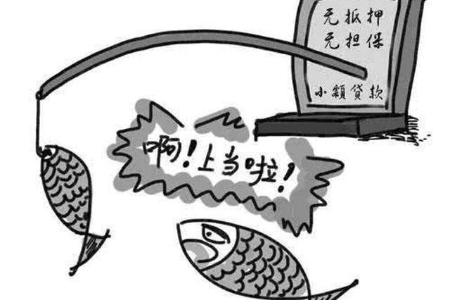 天津警方揭秘电信网络诈骗之虚假办理贷款诈骗