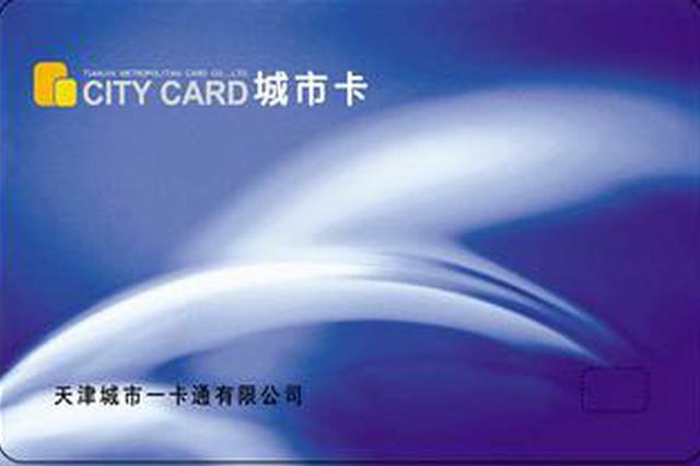 天津城市卡客服调时间