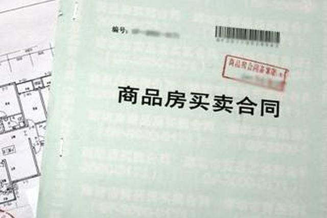 天津简化商品房买卖合同备案程序 十分钟搞定