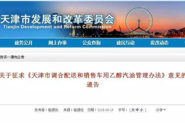 价格不上涨!9月30日起天津全面使用乙醇汽油