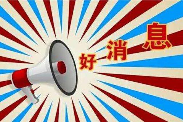 天津人 下月你的工资迎来4大好消息