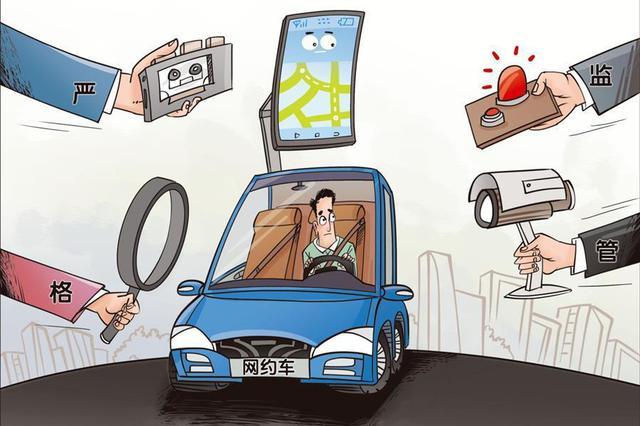 网约车及传统出租车司机犯罪案相关数据公布