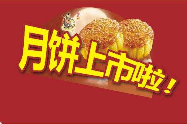 天津人买月饼学会读懂标签 致敏信息勿漏读