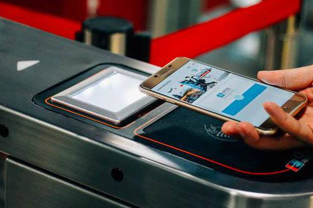 2018年底将实现:手机扫码乘坐地铁 出行更便捷