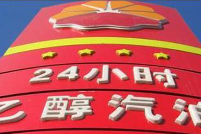 乙醇汽油上市后不涨价 普通汽油下月在津城全面退市