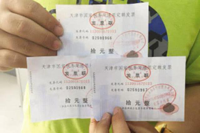 """一次30元?天津市民遇""""天价""""停车费"""