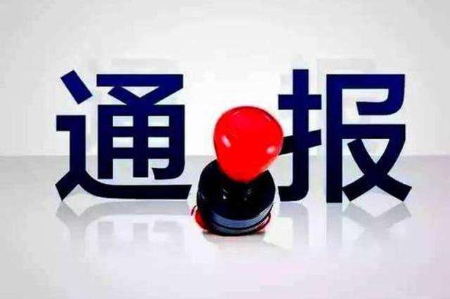 天津通报3起违反中央八项规定精神典型案例