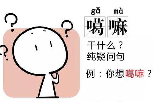 """天津话又火了!听新浪天津小编实力演绎""""好嘛"""""""
