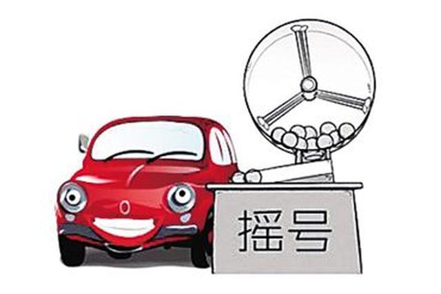 天津本月配置小客车增量指标11519个
