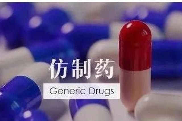 天津鼓励研发生产、使用仿制药 还能刷医保