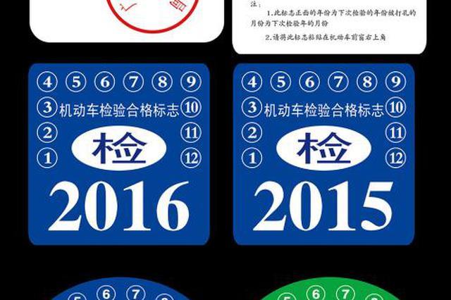 10月底再不领标 天津1884辆机动车将被强制报废