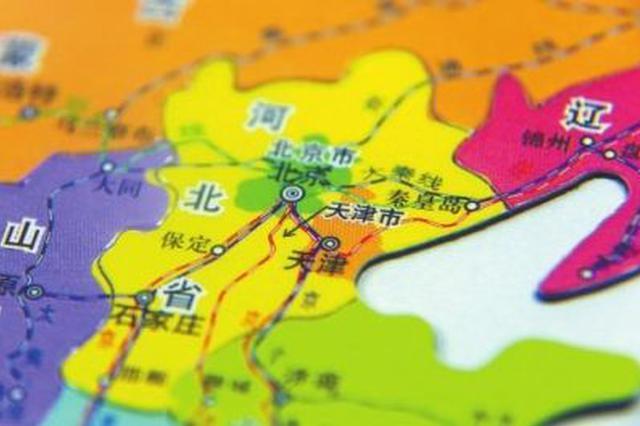 交通先行纵横织网 京津冀协同发展之路越行越宽