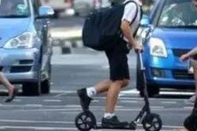滑板车平衡车能上路吗 天津交警:不得在道路上使用