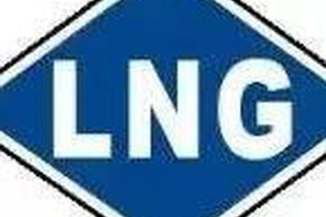 16万方大型LNG储罐在津投产 可供1500万人使用一月半