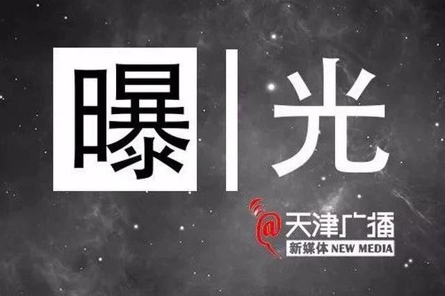 津南通报3起侵害群众利益腐败问题案件