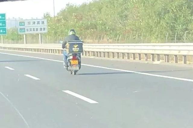 天津一外卖小哥骑电动居然上了高速 是去送餐吗
