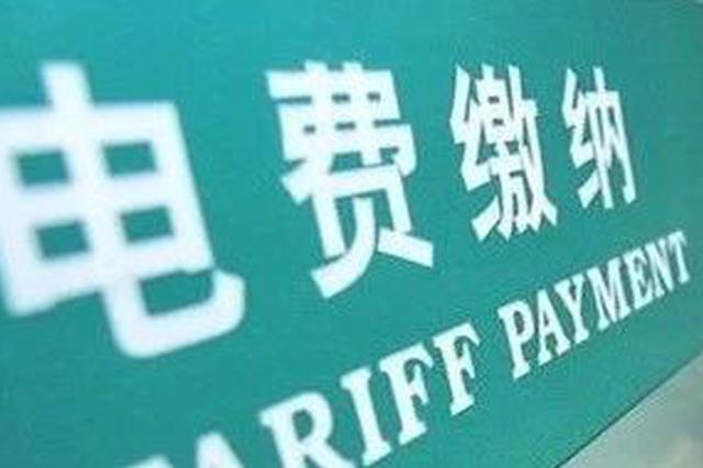 这些天津人将省下一大笔电费 符合条件的快申请