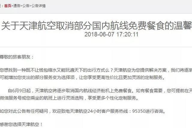 天上没有免费的午餐了天津航空将取消这项服务