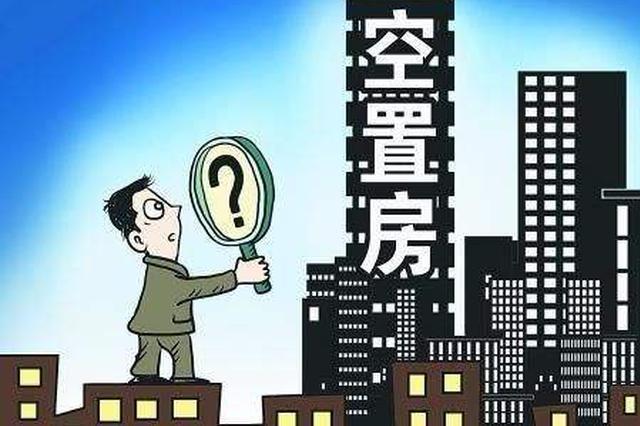 比房产税更厉害 房屋空置税真的要来了吗?