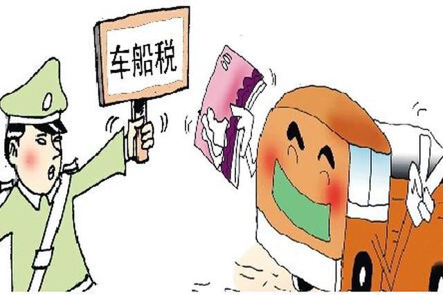 天津车船税核查系统上线 以后验车更省事儿啦
