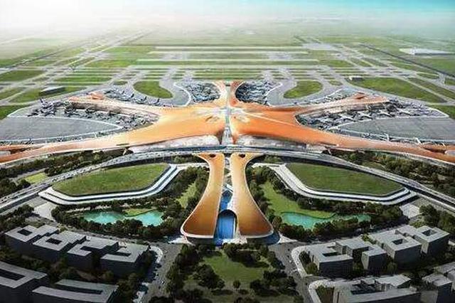 明年6月30日北京新机场竣工 本市出发不超一小时抵达