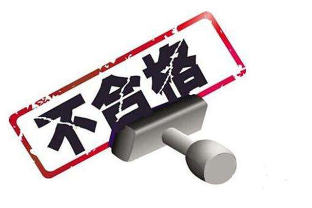 北辰一幼儿园有害气体检测不合格 部分孩子暂缓入园