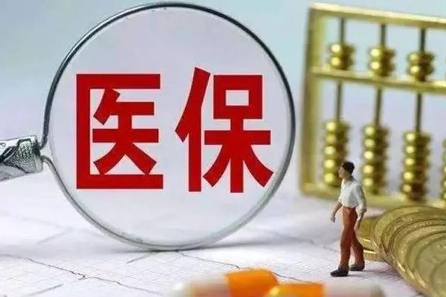 天津人这两项医疗补助标准再提高