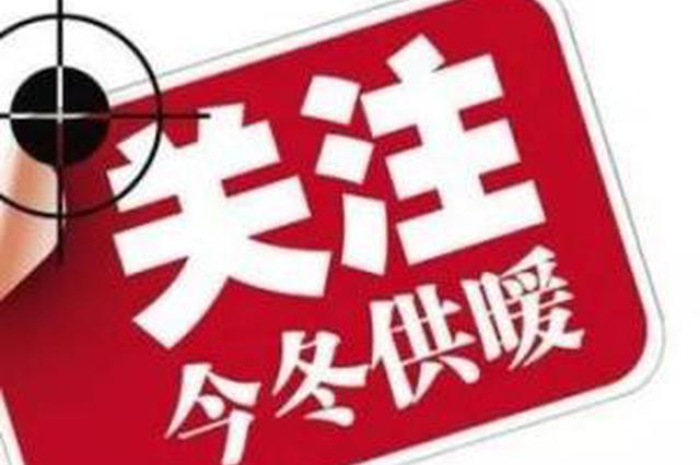 天津供热单位进入临战状态 只要有通知立即开闸送热