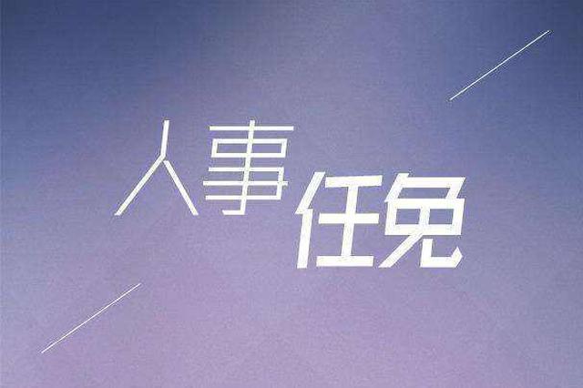 天津市人民政府关于李彩良等任免职务的通知