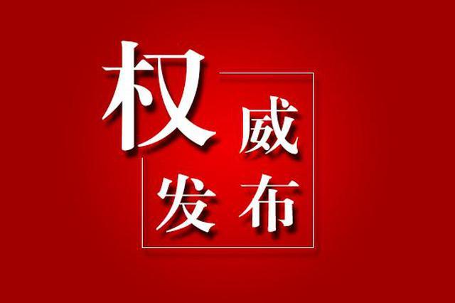 天津市人民政府关于杨振林等任职的通知