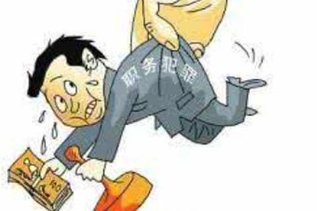 天津市人民检察院发布职务犯罪大要案信息