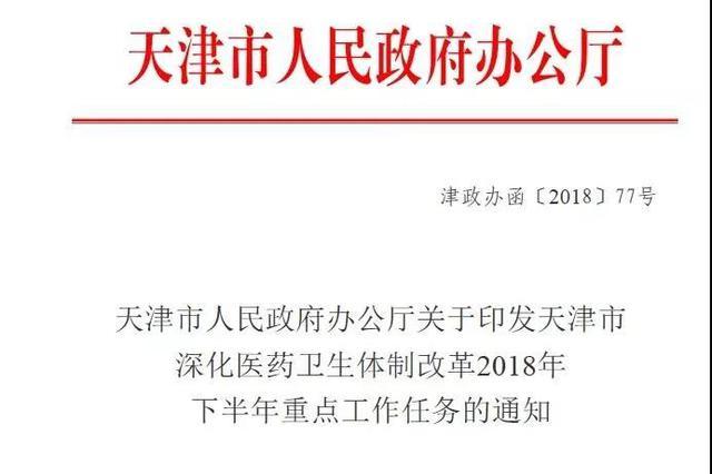 好消息:天津人这两项补助标准又提高了