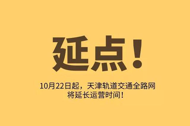 今日起天津地鐵延長運營時間 末班車時刻表來了