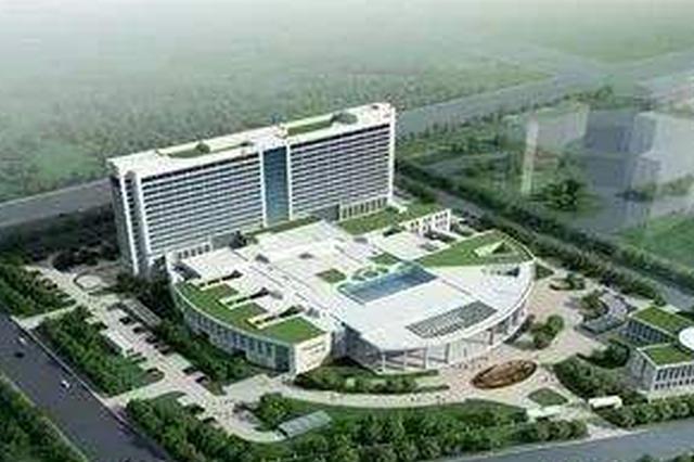 一中心新院預計明年10月底竣工 改善接診條件