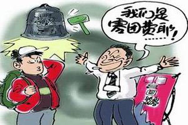 """天津市民2300元七天六晚雙飛泰國游被""""坑"""""""