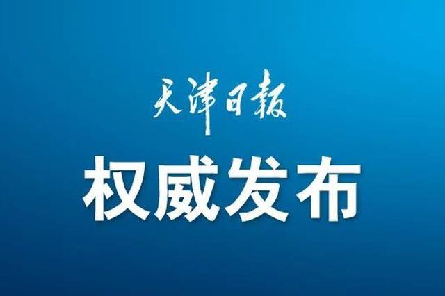 天房集團黨委書記邸達涉嫌嚴重違紀違法接受監察調查