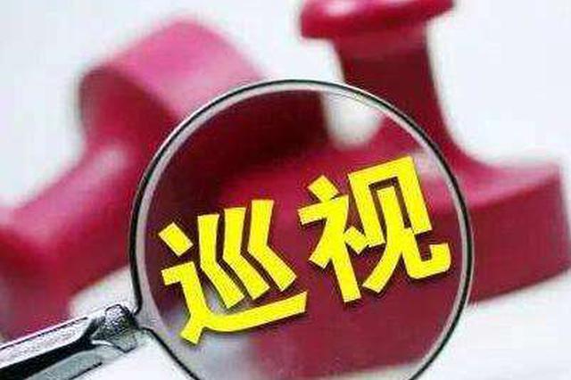 天津将对6区和6市级单位党组织开展扶贫助困专项巡视