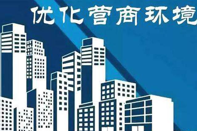 优化营商环境 全力支持企业家在津创业兴业