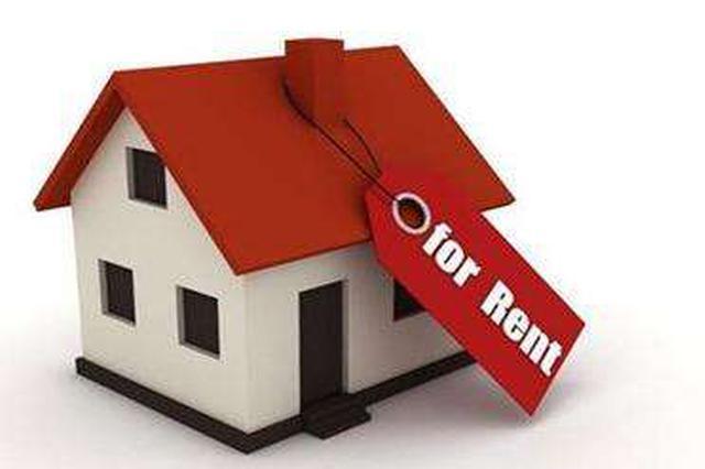 天津市禁止将住房分割若干小间出租