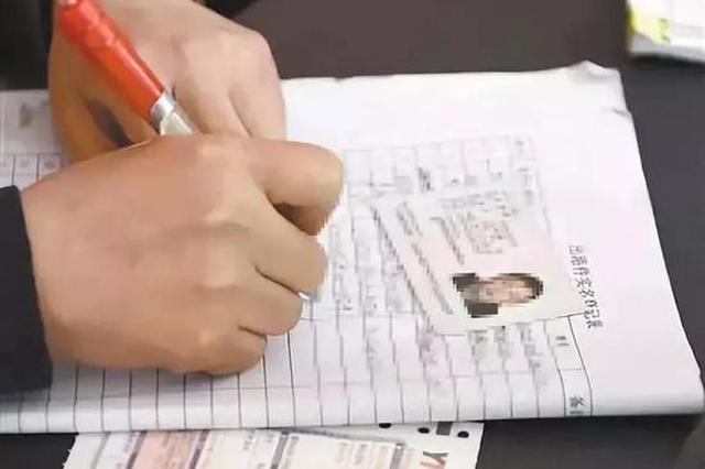提醒!今后寄快递必须出示身份证件 登记身份信息