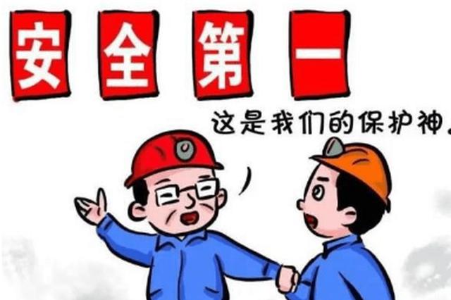 天津重点行业安全生产治理开展 涉及仓储和物流等