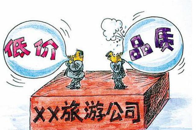天津市民高价品质旅游团怎成了低价购物团