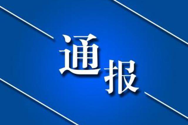 10人被问责 滨海新区通报1起典型问题