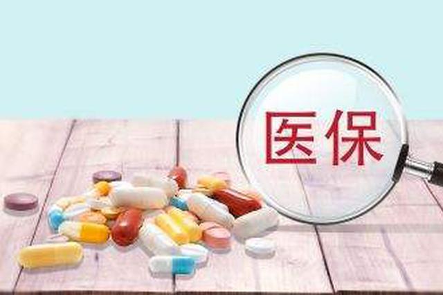 17种抗癌药11月起纳入天津医保 大幅减轻肿瘤患者负担