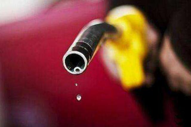 油价周五有望大幅下调 92号油下调幅度约0.3元
