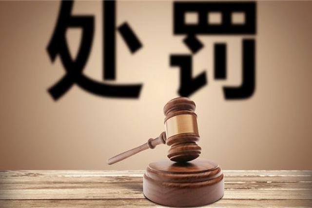 南开天颐和医院4名人员被行政处罚