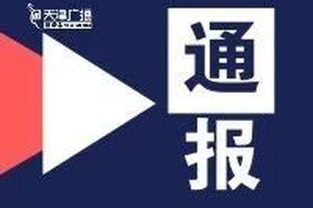 宝坻区钰华医院院长陈兆华涉嫌严重违纪违法被调查