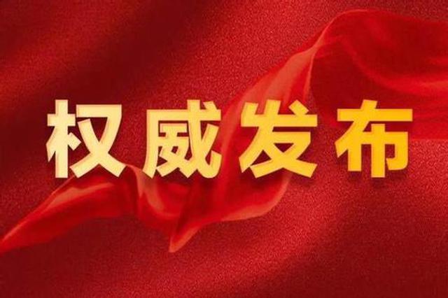 武清区上马台镇副镇长王继东被调查