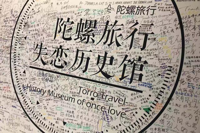 因为你,我懂得了爱——天津失恋历史馆(一)